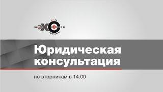 Юридическая консультация // 15.05.18