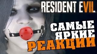 Resident Evil 7 - САМЫЕ ЯРКИЕ ЭМОЦИИ, РЕАКЦИИ и МОМЕНТЫ ПРОХОЖДЕНИЯ