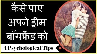 How To Impress Your Dream Boy ?- 4 Psychology Love Tips Hindi