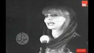 اغاني حصرية دقــوا المهـابيج ( معرض دمشق 1976 ) .... فيــروز تحميل MP3
