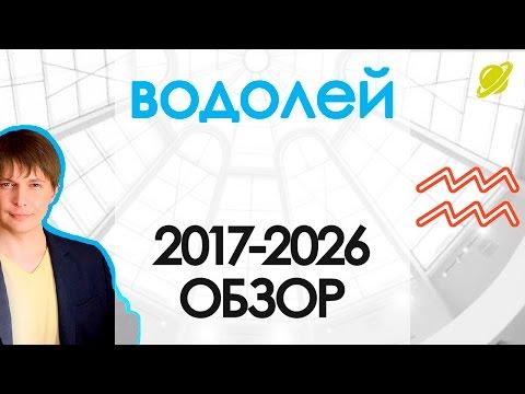 Гороскоп Водолей на год 2018 - 2026 Астрологический прогноз / Павел Чудинов astrology horoscopes