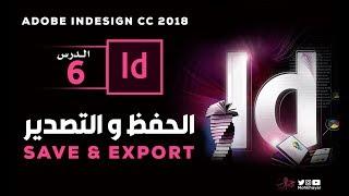 الحفظ و التصدير Adobe InDesign