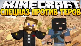 Minecraft Спецназ против Теров на карте Dust 2 - Mine Strike