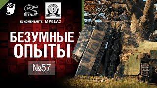 Безумные Опыты №57 - от EL COMENTANTE & MYGLAZ [World of Tanks]