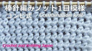 棒針編みノット1目模様の編み方 Knot Stitch:コンビ式 Combination Knit 編み図・字幕解説 Crochet And Knitting Japan