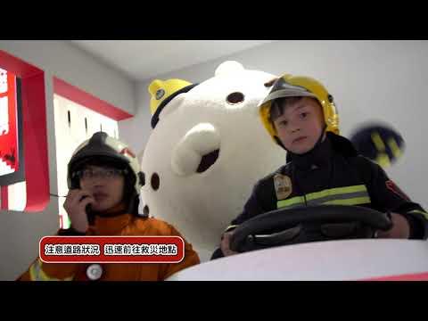 一日消防員體驗