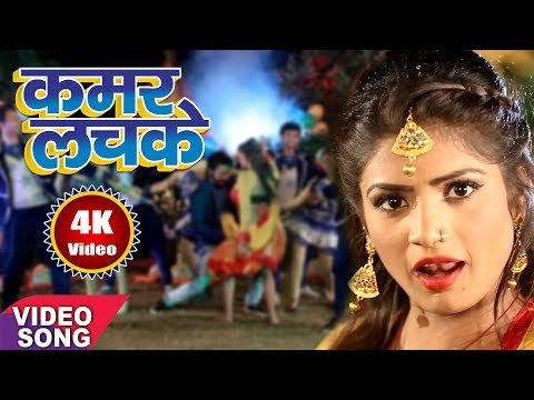 Download 2017 का सबसे हिट गाना - Kamar Lachake - कमर लचके - Jhijhiya Star Niraj Nirala - Hit Bhojpuri Songs HD Video