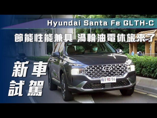 【新車介紹】Hyundai Santa Fe 油電版|節能性能兼具 渦輪油電休旅來了!【7Car小七車觀點】
