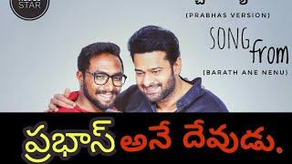 prabhas version of vachadayyo saami(barath ane nenu) || prabhas ||rebel star
