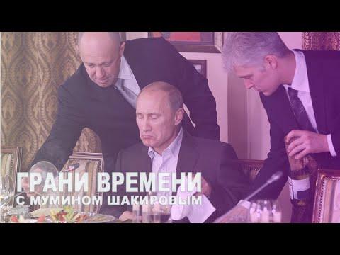 Живые и мертвые российского общепита   Грани времени с Мумином Шакировым