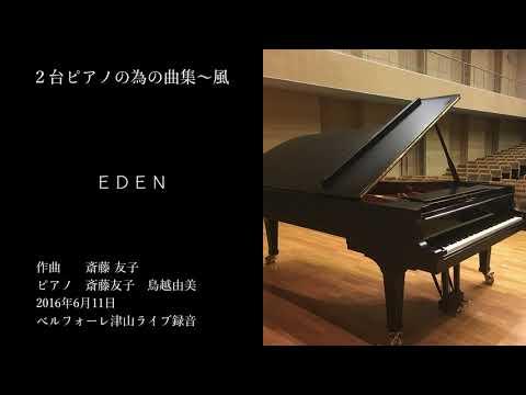 2台のピアノの為の曲集~風より「EDEN」|作曲&ピアノ:斎藤友子 ピアノ:鳥越由美|楽譜とCD購入できます