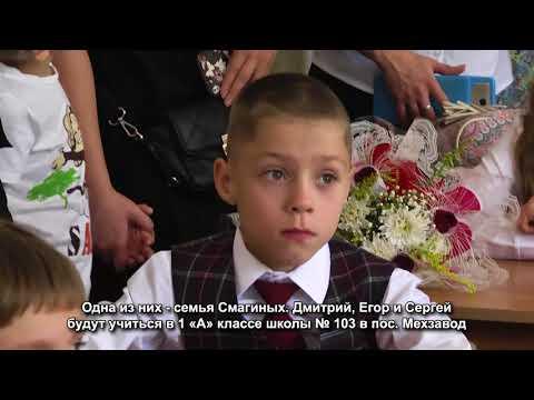 Три портфеля, три букета: тройняшки пошли в первый класс школы на Мехзаводе