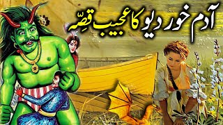 Adam Khor Deo Ka Ajeeb Qissa   Moral Story Audiobook   JInn Stories