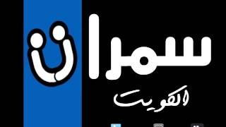 تحميل اغاني عبدالله الرويشد & خالد الملا عذروب خلي سمرات الكويت 2015 MP3