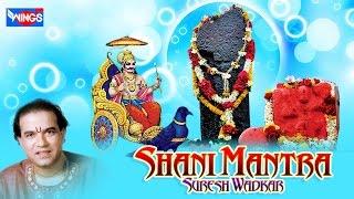 Shani Mantra By Suresh Wadkar - Shani Maha mantra 108 Times - Nilanjan Samabhasam