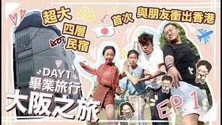〖8日7夜大阪之旅〗DAY1⎪ 超大四層民宿!!首次與朋友衝出香港