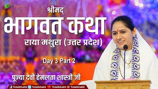 Shri Hemlata Shastri Ji | Shrimad Bhagwat Katha | Day-3 Part-2 | Raya | Mathura (Uttar Pradesh)