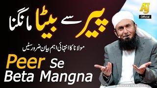 Peer Se Beta Mangna   Molana Tariq Jameel Latest Bayan 28 January 2020
