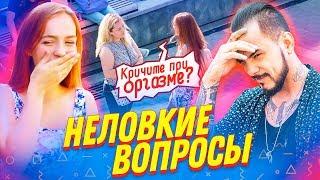 ТРЭШОВЫЕ ВОПРОСЫ ПРОХОЖИМ (ft. NATAN)