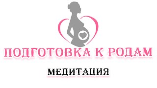 Медитация для беременных - Зеленый луг
