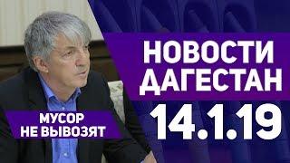 Новости Дагестан 14.1.19