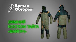 Комбинезон для рыбалки россия