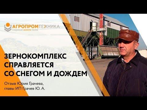 Отзыв о зернокомплексе в Челябинской области - ИП Грачев Ю.А.