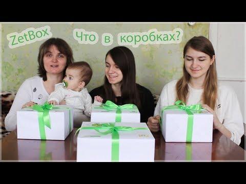 ZetBox распаковка. Что в коробках?