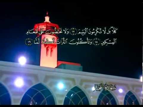 Сура Заря <br>(аль-Фаджр) - шейх / Абдуль-Басит Абдус-Сомад -