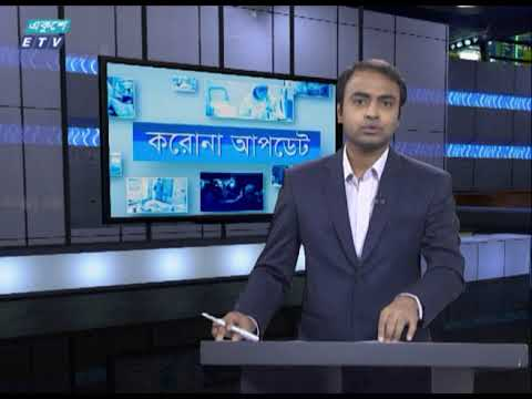 01 pm Corona Bulletin || করোনা বুলেটিন || 04 August 2020 || ETV News