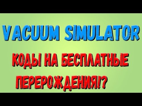 Roblox,Vacuum Simulator! Update 4! Коды на 2 перерождения!?