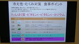 宝塚受験生のダイエットQ&A④〜冷え性・むくみ対策〜のサムネイル