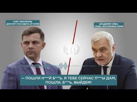 """Имел ли право глава Коми на """"мужской разговор"""" с депутатом?"""
