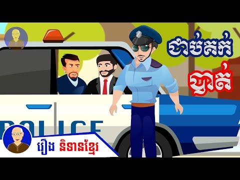 ប្រជុំរឿងនិទានខ្មែរ | Khmer Cartoon | Tokata | Khmer Fairy Tale | រឿងនិទាន លោកតា