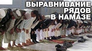 Зачем выравнивать ряды во время намаза? Спросите имама