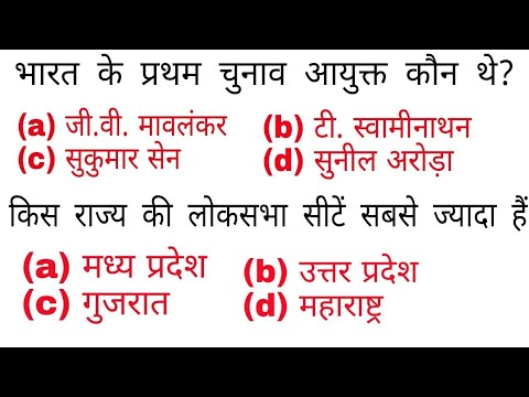 Gk in Hindi | Top Current Affairs 2019 | General Awareness