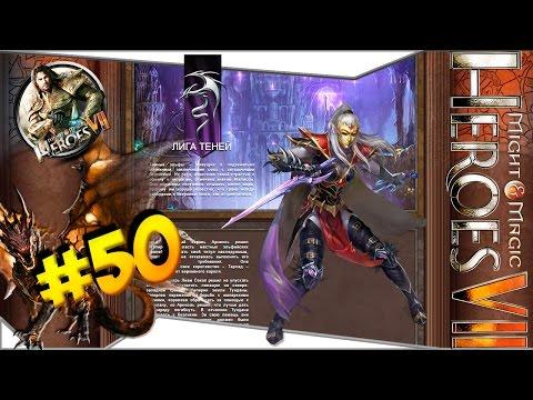 Герои меча и магии 3 как собрать рог изобилия