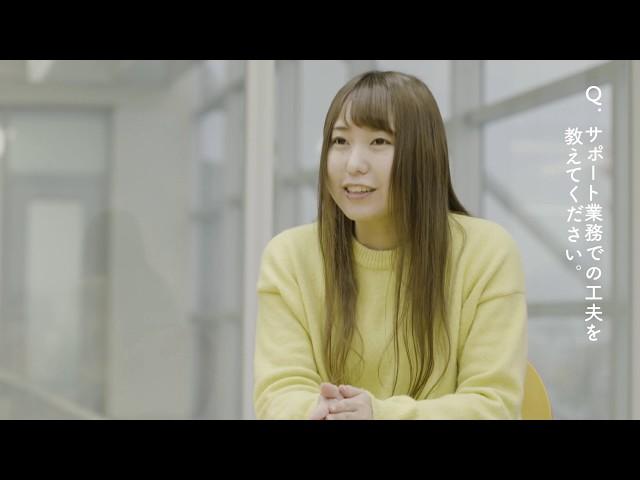 【NDソフトウェア公式】社員インタビュー:サポートセンター 奥出莉菜