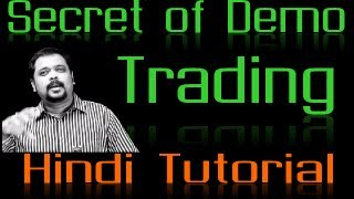Secret Of Demo Trading (How To Demo Trade For Success In Forex - In Hindi)