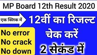 MP Board 12th Result 2020| MP board 12th result 2020  kaise dekhe | how to check 12th Result