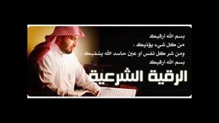 Roqya   Saad El Ghamidi / رقية السحر و العين و الحسد سعد الغامدي
