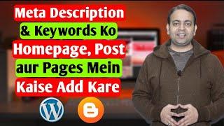 Add title, meta description & meta keywords in blogger & wordpress homepage, post & pages (Hindi)
