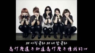 [中字][繁中歌詞] 4Minute 포미닛 - Bababa