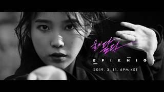 EPIK HIGH (에픽하이) - 술이 달다 (LOVEDRUNK) ft. CRUSH | MV Teaser 1: 배우 이지은