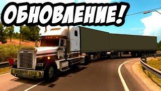 American Truck Simulator - Новые прицепы и физика! ОБНОВЛЕНИЕ!
