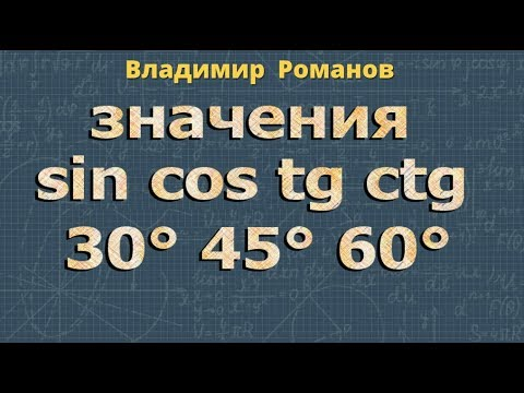 геометрия ЗНАЧЕНИЯ СИНУСА КОСИНУСА ТАНГЕНСА и котангенса УГЛОВ 30° 45° 60°