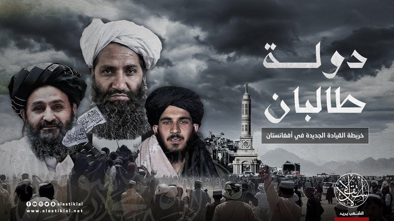 دولة طالبان.. خريطة القيادة الجديدة في أفغانستان (فيديو)