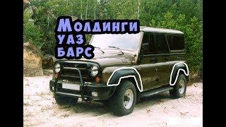 Молдинги УАЗ Барс от компании УАЗ Детали - магазин запчастей и тюнинга на УАЗ - видео
