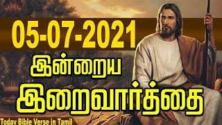 05.07. 2021 இன்றைய இறைவார்த்தை   Indraya Iraivarthai   Today Bible Verse in Tamil   இன்றைய வசனம்