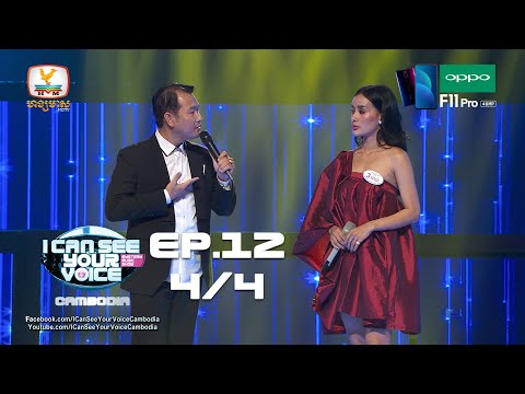 I Can See Your Voice Cambodia - EP12 Break4 #RHM